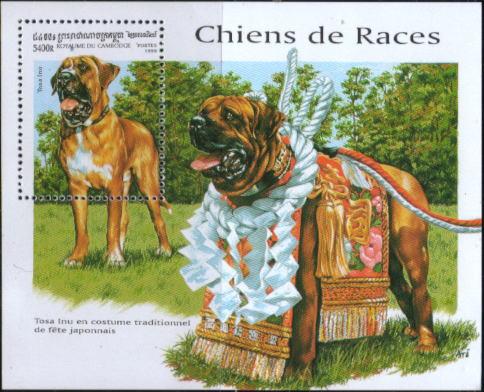 1999年カンボジア王国 土佐犬の切手シート