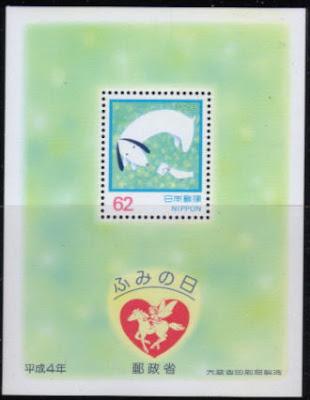 1992年日本国 「ふみの日」の切手シート