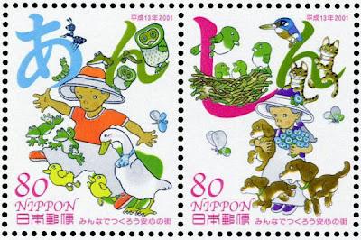 2001年日本国 あんしん切手