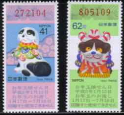 1993年日本国 お年玉切手