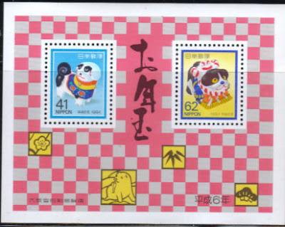 1993年日本国 お年玉切手シート