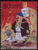 1999年日本国 「のんきなトウサン」の切手