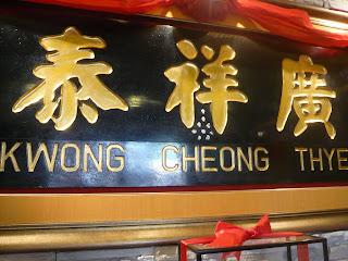 Kwong Cheong Thye signboard
