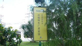 a sign in Chinese welcoming all to the Ford Factory