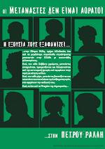 Αφίσα από τη πρωτοβουλία Προσφύγων, Μεταναστών/ τριών και Αλληλέγγυων...