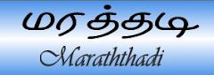 marathadi