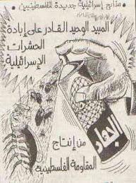 حس على دمك يا عربى