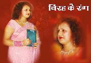 शिवना प्रकाशन तथा मप्र उर्दू अकादमी के संयुक्त तत्वावधान में
