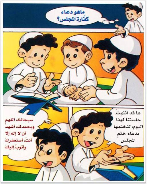 تعليم الاطفال الاذكار بشكل مغري لهم Image013