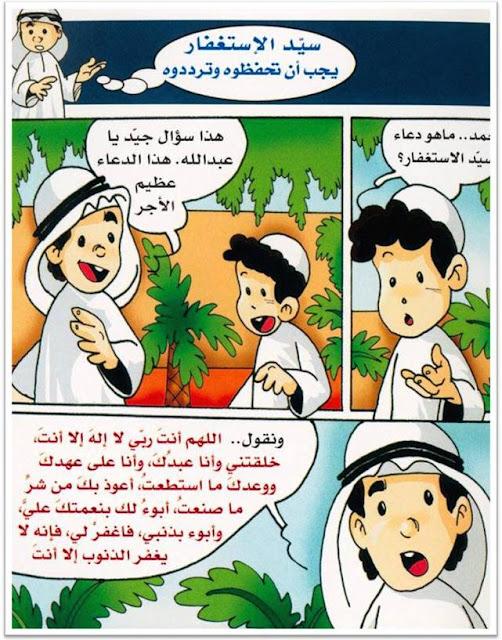 تعليم الاطفال الاذكار بشكل مغري لهم Image017