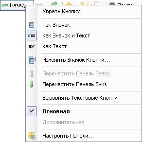 [23032009_ToolbarMenu.png]