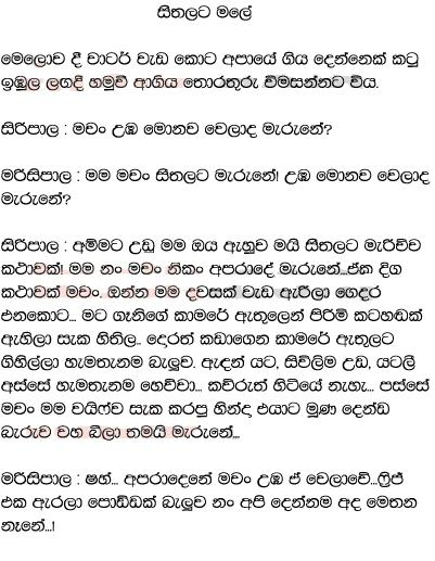 View Full Size | More funny images sinhala quotes |