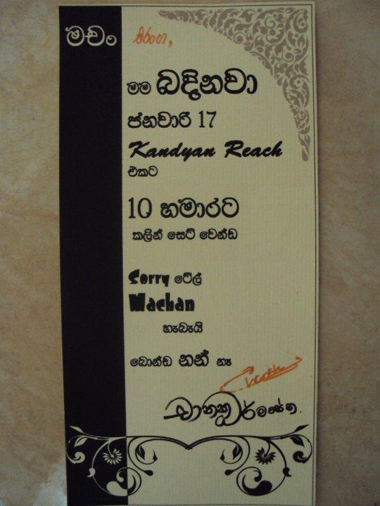 The best wedding invitation blog Wedding invitation cards sri lanka