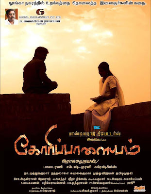 Goripalayam Songs