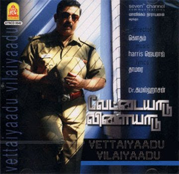 Vettaiyaadu Vilaiyaadu Songs