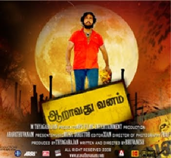 anandha thandavam mp3 songs free download tamilwire