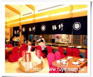 福野日本料理餐廳
