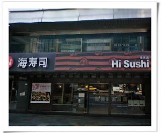 海壽司【南京店】