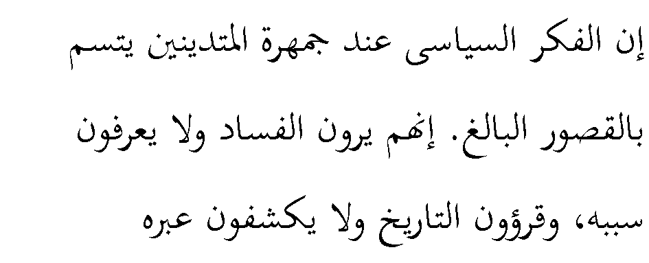 fiqh aulawiyat yusuf qardhawi pdf
