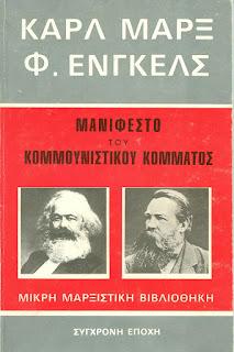 Μανιφέστο του Κομμουνιστικού Κόμματος