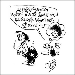 myanmar cartoon