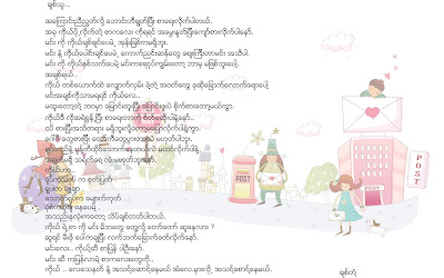 The Funny Version Of Myanmar Love Stories