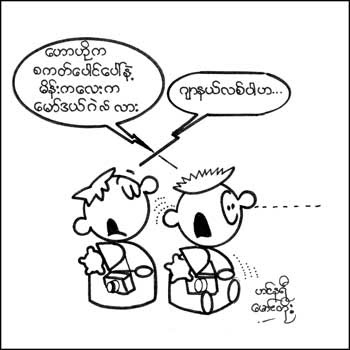 Myanmar Funny Cartoons 6