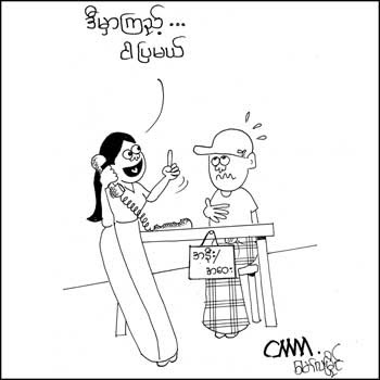 Myanmar Funny Cartoons Collection