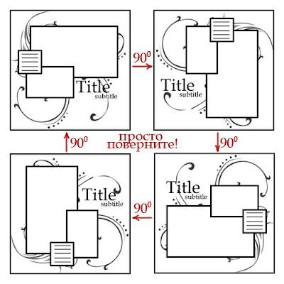 Схемы расположения в скрапбукинге 17