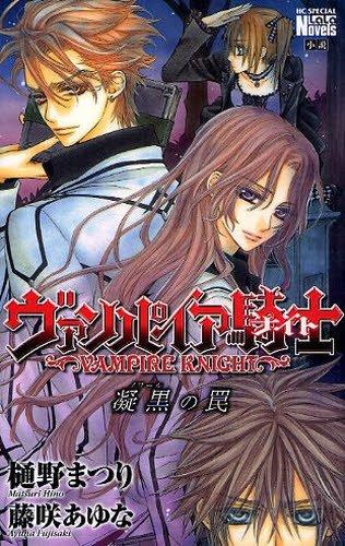 Vampire Knight LA NOVELA Vampire_Knight_Noir_no_Wana