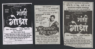 My Set Design & Calligraphy: marathi play act title