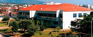 Αποτέλεσμα εικόνας για πανεπιστήμιο δυτικής ελλάδας αγρίνιο