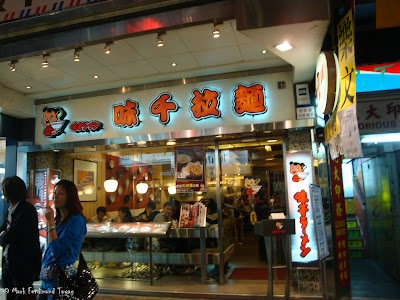Ajisen Ramen Hong Kong Photo 1