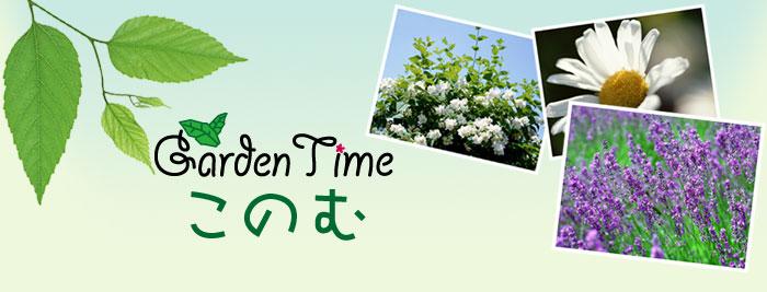 徳島にあるガーデニング・カフェ&ショップ|ガーデンタイムこのむ