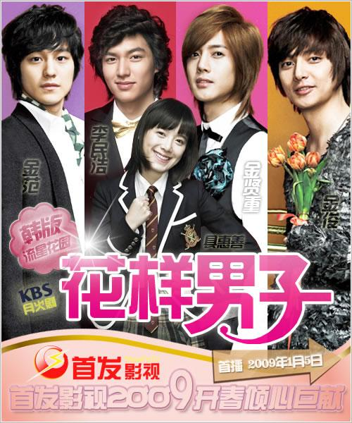 Opinion Doramas Anime Mas Segunda Parte Boys Over Flowers