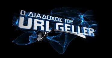 Ο ΔΙΑΔΟΧΟΣ ΤΟΥ Uri Geller S01E06 - Ant1.O.diadoxos.tou.Uri.Geller.S01E06