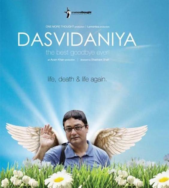 Rewindcaps: Dasvidaniya / Kailash kher - Mumma Guitar chords, Lyrics ...