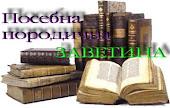 Књижевни часописи ЗАВЕТИНА