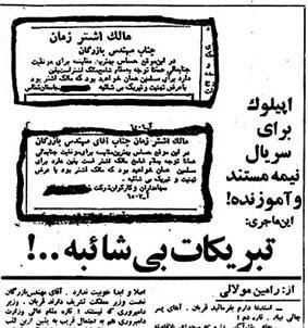 تبریکات آزاد و سالم و عادلانه و بی شائبه / رامین مولائی
