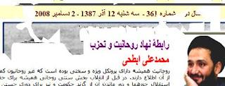 حاجی آسید ممدلی ابطحی جونیور باشگاه سکولاریسم (!)