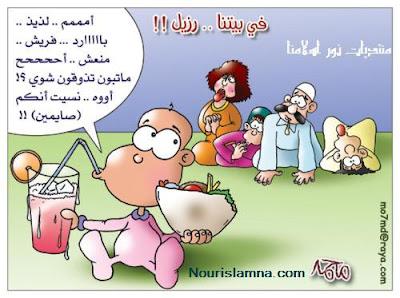 أجمل كاريكاتير رمضان كريم 2019 أحلى كاريكاتير مضحك بمناسبة شهر رمضان 2020 image004.jpg