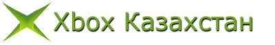 Xbox Казахстан