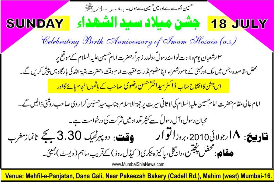 Mumbai Shia News Jashne Meelad Of Imam Husain A S
