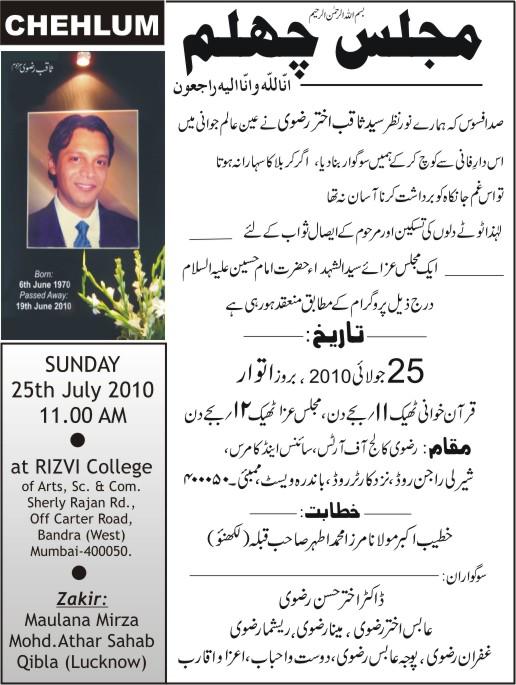 Mumbai Shia News Tomorrow Chehlum Of Saqib Rizvi
