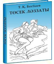 Кітап «Төсек ләззаты»