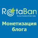RotaBan - заработок на блоге