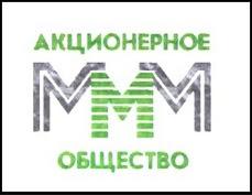 Сергей Мавроди запустил МММ-2011: уже известен курс валюты новой финансовой пирамиды