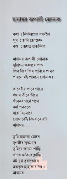 Assamese song lyrics