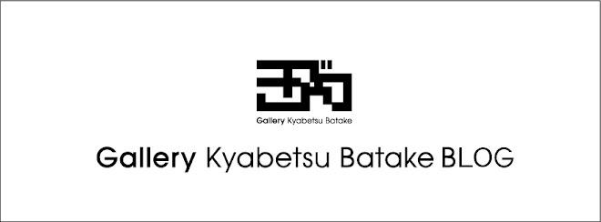 gallery きゃべつ畑 BLOG