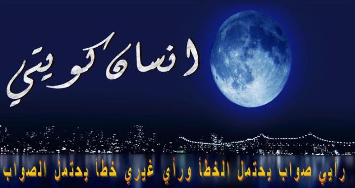 إنسان كويتي